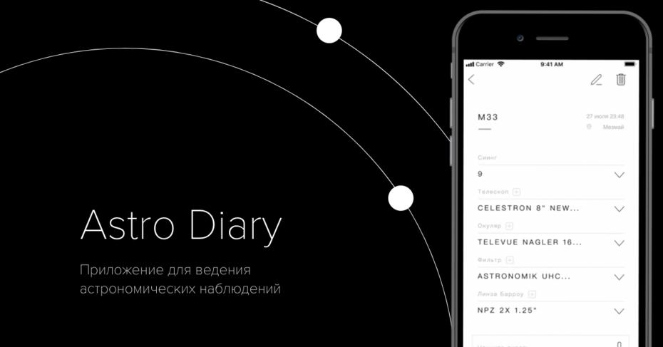 Татьяна Старикова. AstroDiary— приложение для астрономов