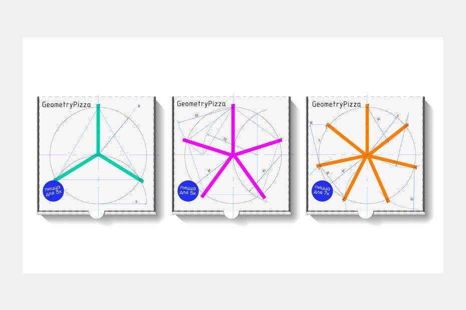 «Геометрическая» упаковка для пиццы на на World Brand Design Society