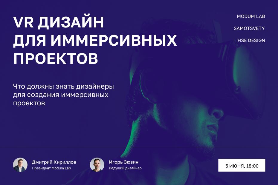 Онлайн-лекция «Что должны знать дизайнеры для создания иммерсивных проектов?»