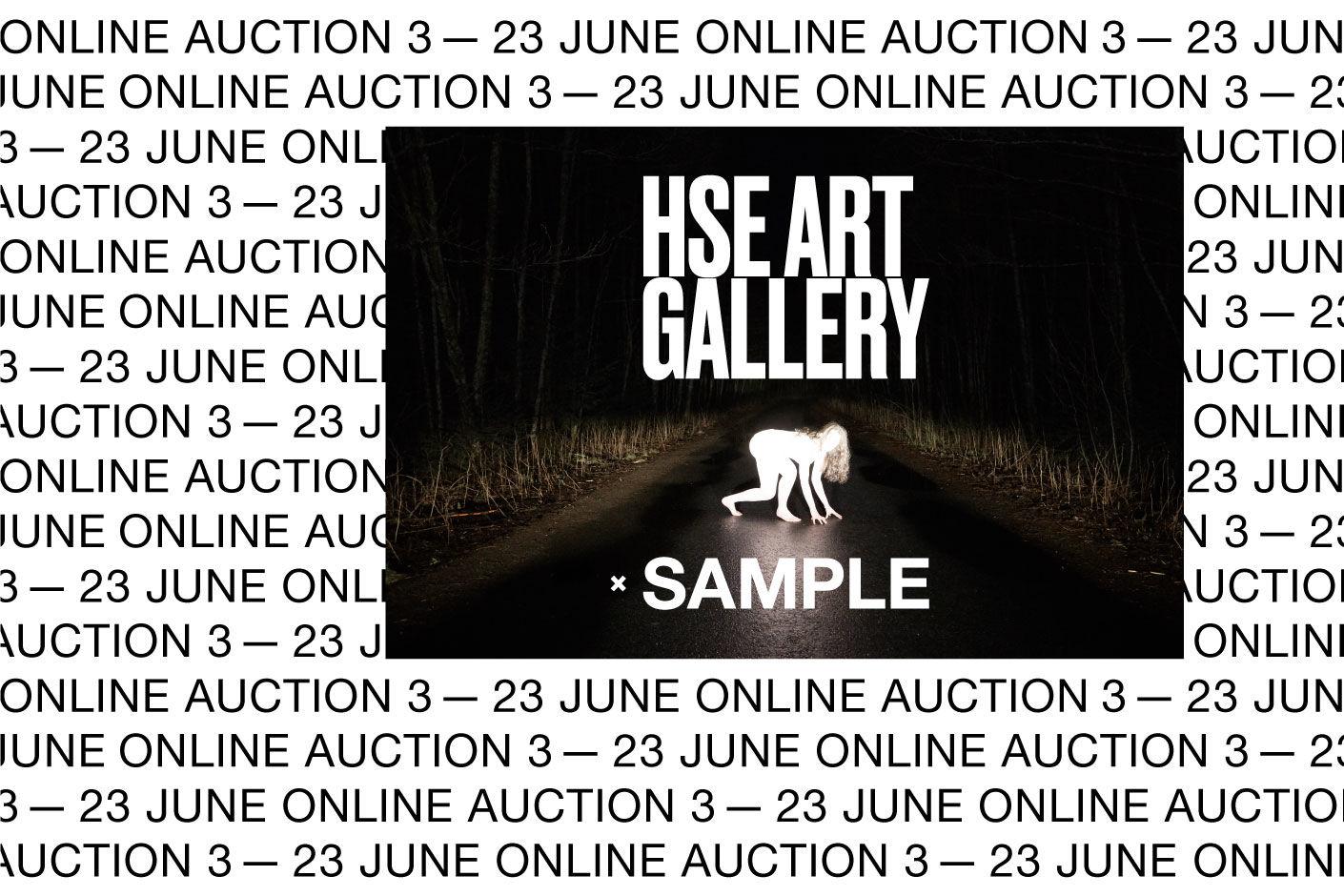 Онлайн-аукцион SAMPLE x HSE