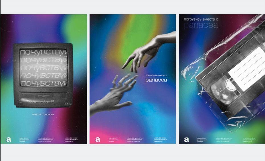 Фирменный стиль видеопроката романтических историй Panacea. Мария Баранова, Школа дизайна Санкт-Петербург