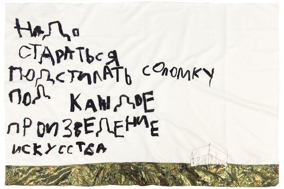 «Флаги институций», студентка Софья Киселева, профиль «Дизайн исовременное искусство»