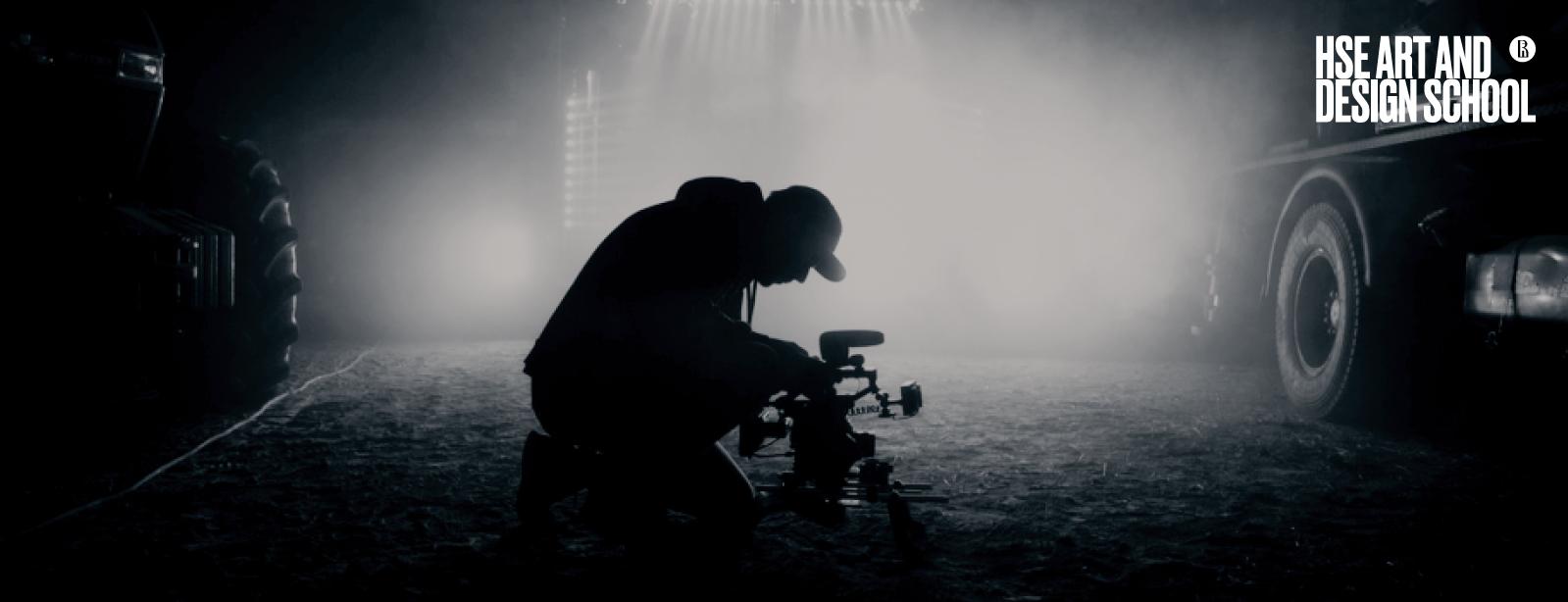 Искусство кино: режиссура и драматургия