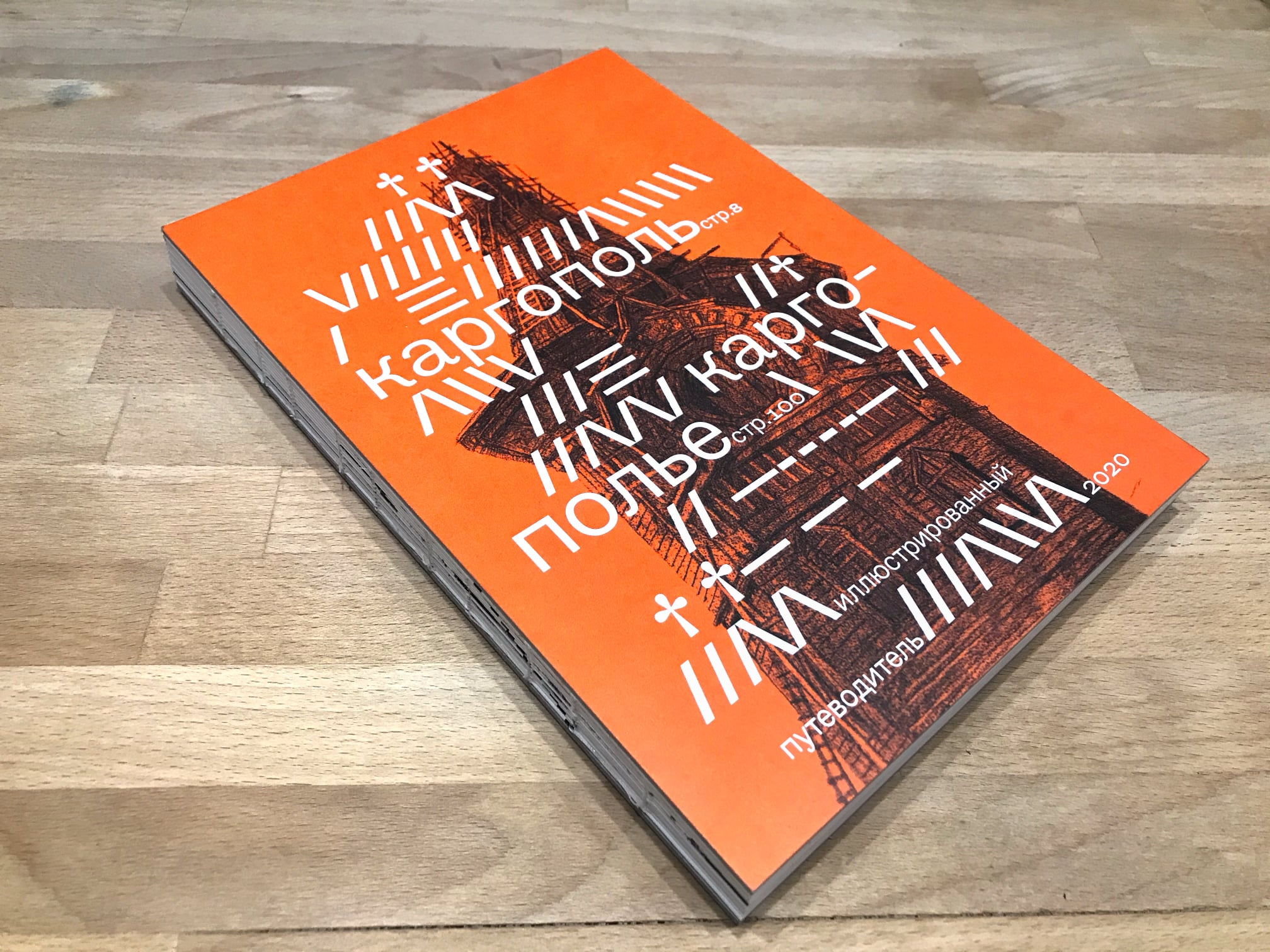 Книга преподавателей Школы дизайна получила диплом нанациональном конкурсе дизайна книги «Жар-книга»