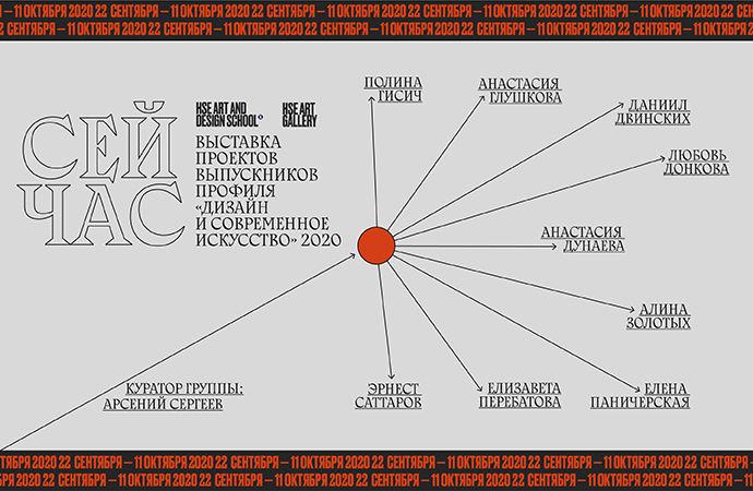 СЕЙЧАС — выставка выпускников профиля «Дизайн и современное искусство»
