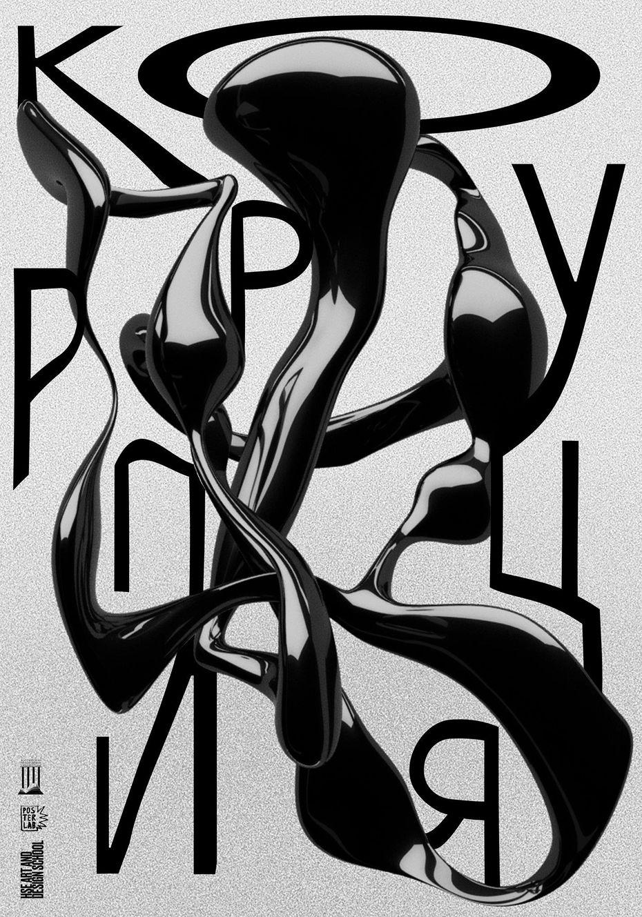 Плакат Елизаветы Тукачевой