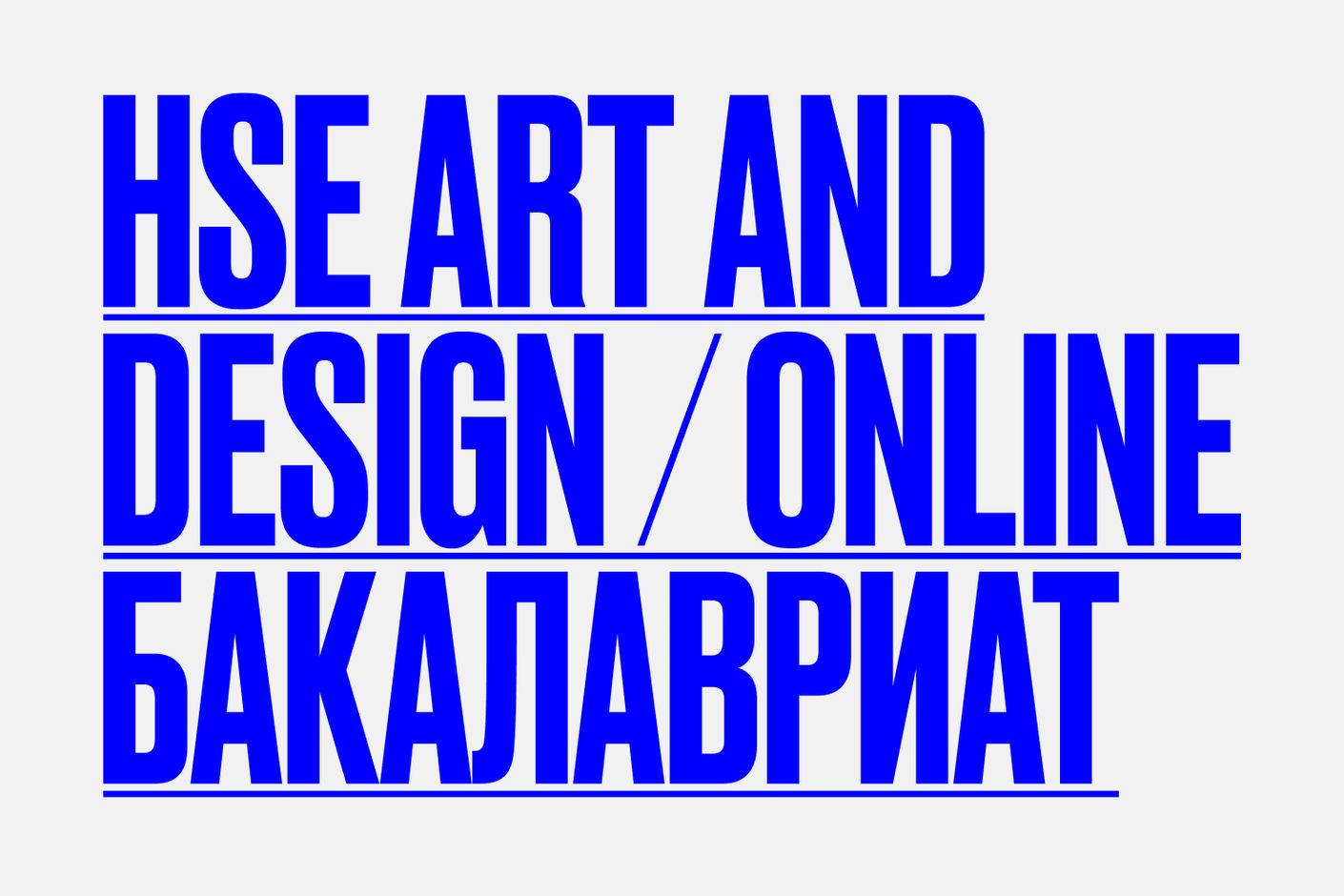 Школа дизайна открывает онлайн-бакалавриат