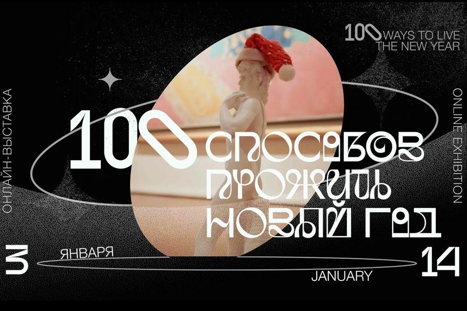 «100 способов прожить Новый год». Школа дизайна в онлайн проекте Пушкинского музея