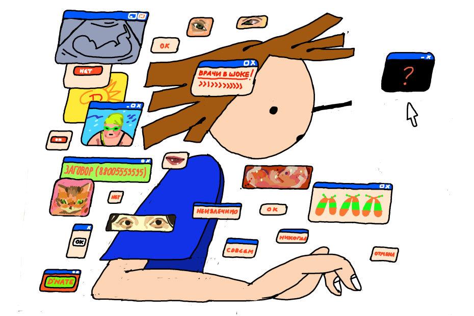 Мария Афонина. Комикс «Лечению неподдаётся»