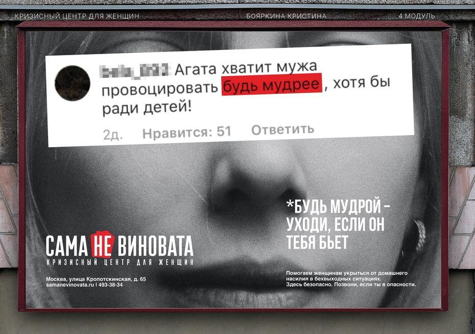 Кристина Бояркина. Кризисный центр для женщин. Куратор Иван Куликов