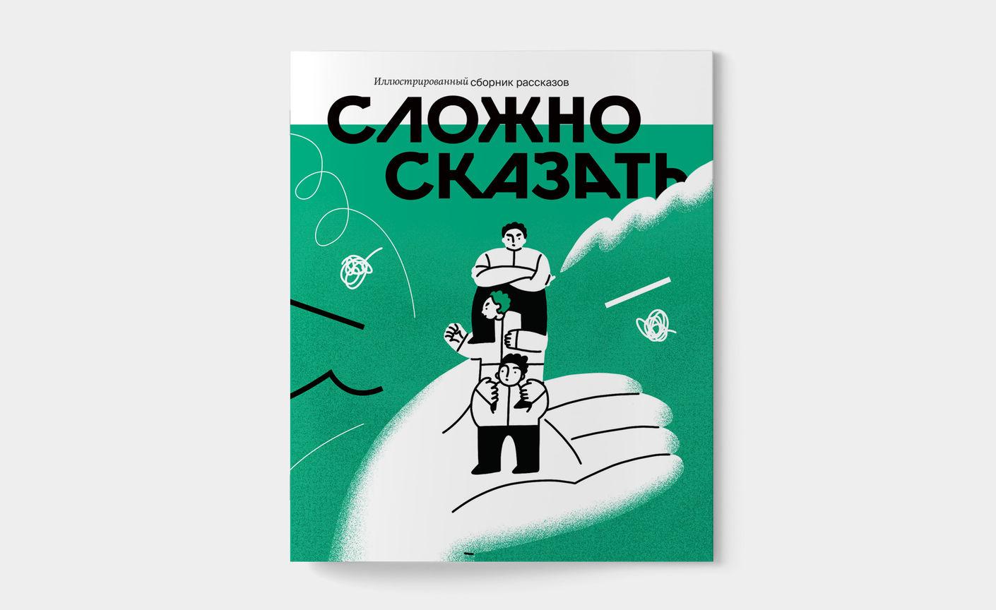 Студенты Школы дизайна выпустили сборник иллюстрированных рассказов