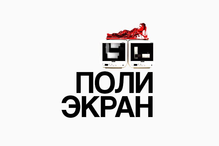 Подкаст о современной визуальной культуре «Полиэкран»