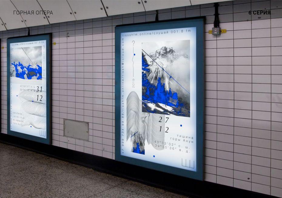 Плакат Екатерины Фефиловой, студентка Школы дизайна— Санкт-Петербург