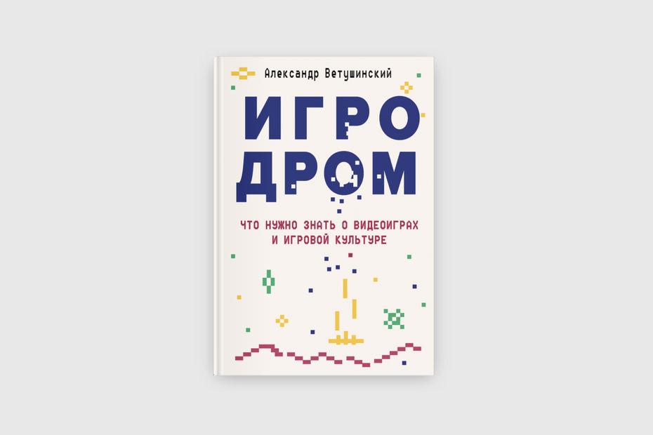 Преподаватель Школы дизайна выпустил книгу обигровой культуре