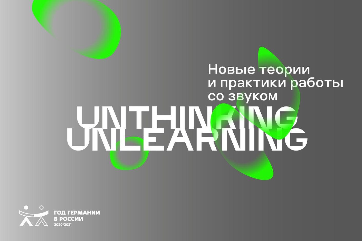 Unthinking / Unlearning Новые теории и практики работы со звуком