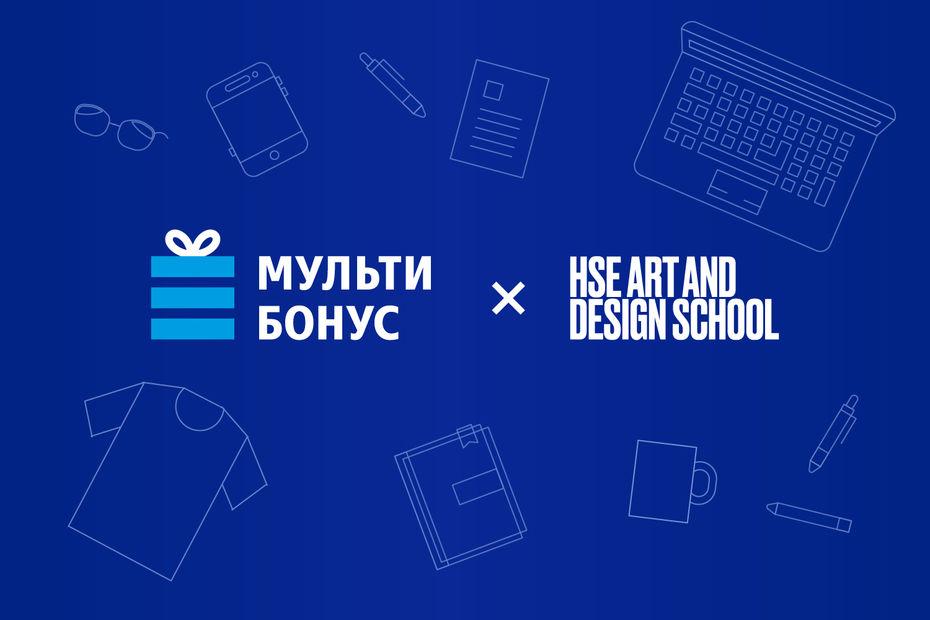 Программа лояльности ВТБ «Мультибонус» и Школа дизайна запустили совместный конкурс для студентов