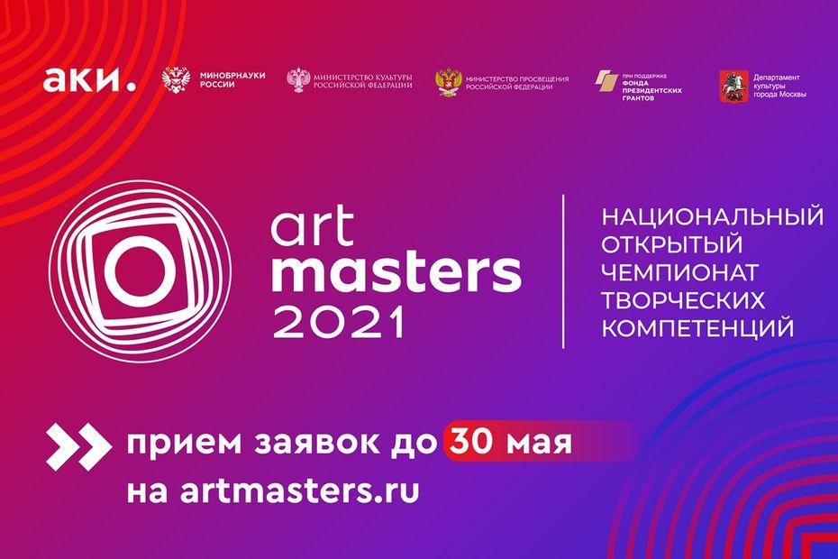 Национальный открытый чемпионат творческих компетенций «ArtMasters» принимает заявки научастие