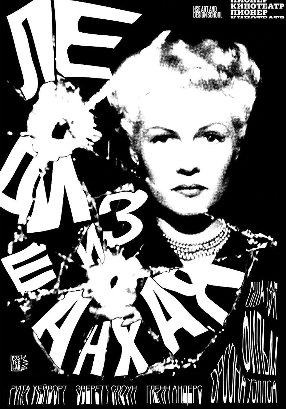 «Леди изШанхая», 1947. Дарья Пядушкина