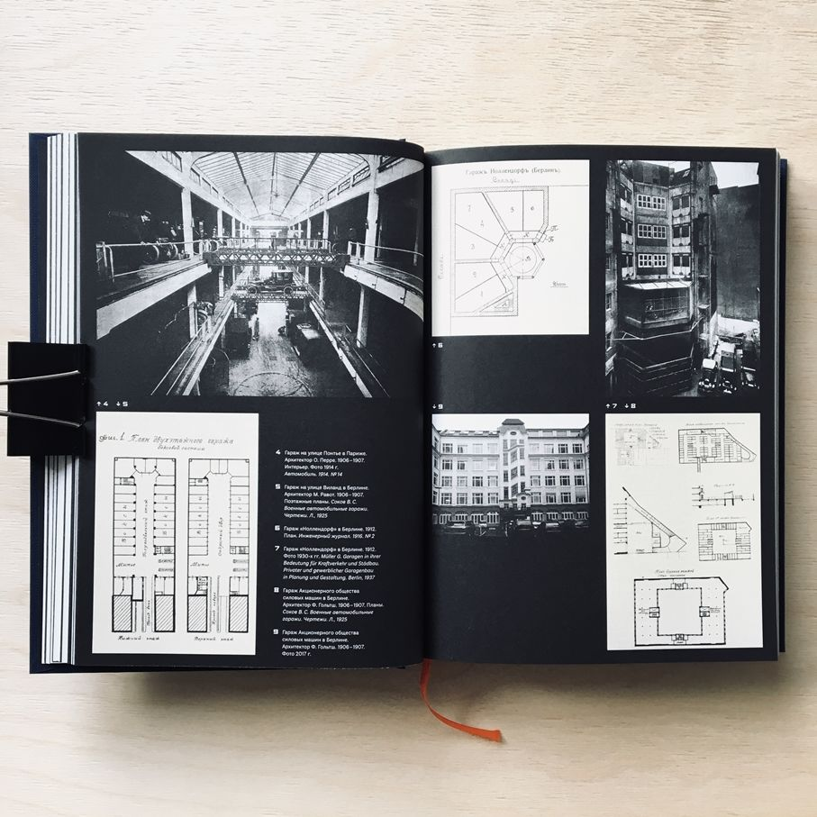 «Гаражи Москвы: автомобильная архитектура 1900–1930-х годов». Дизайнер: Наталья Агапова