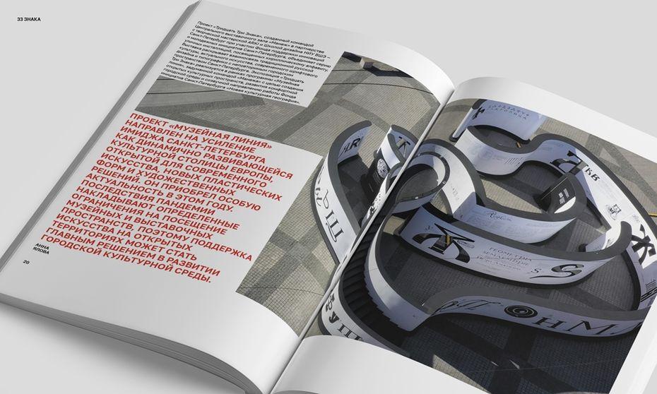 Журнал «Проектор». Иван Воронцов, «Коммуникационный дизайн», IIIкурс. Куратор Митя Харшак