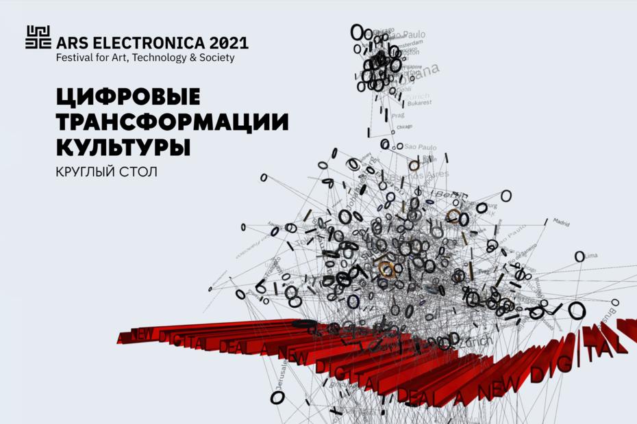 Школа дизайна проведет круглый стол намеждународном фестивале технологического искусства Ars Electronica