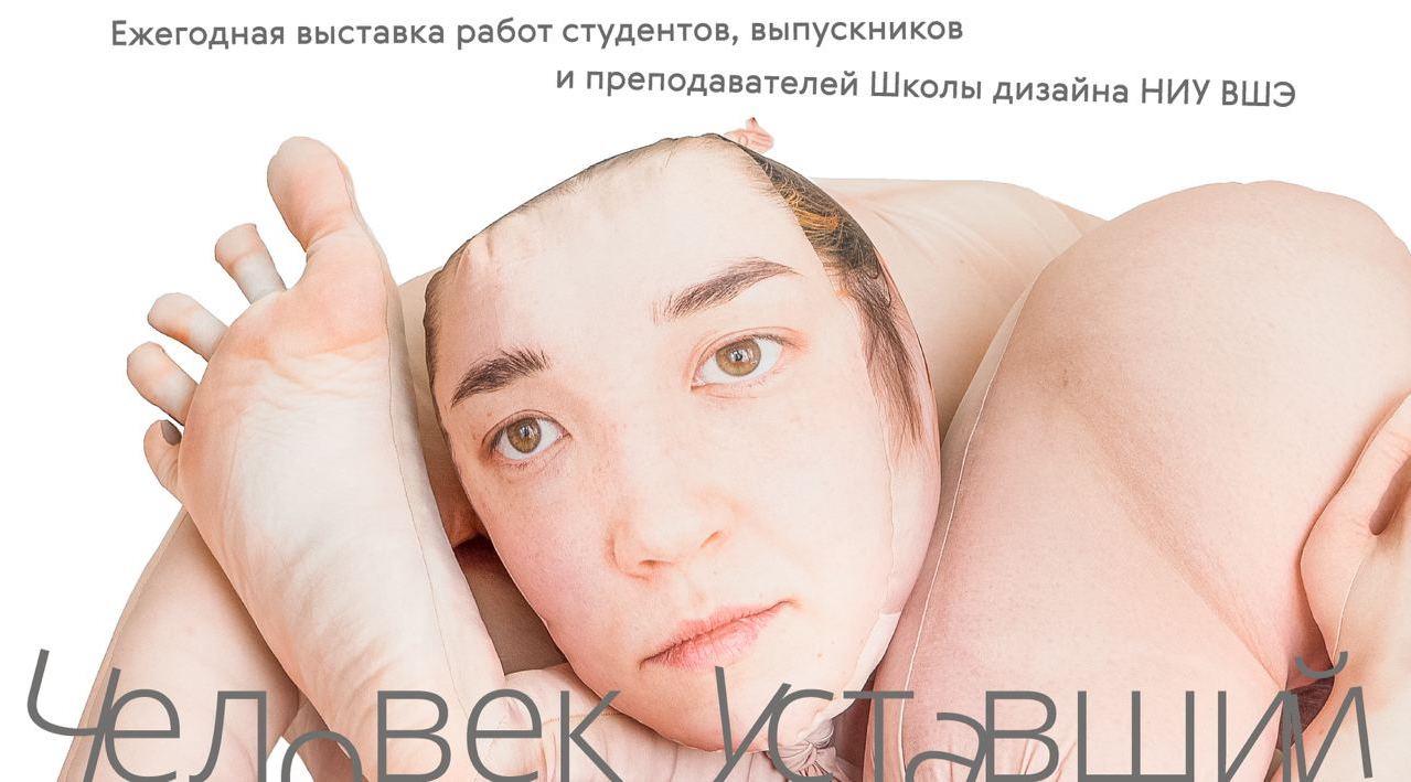 Выставка «Человек уставший»