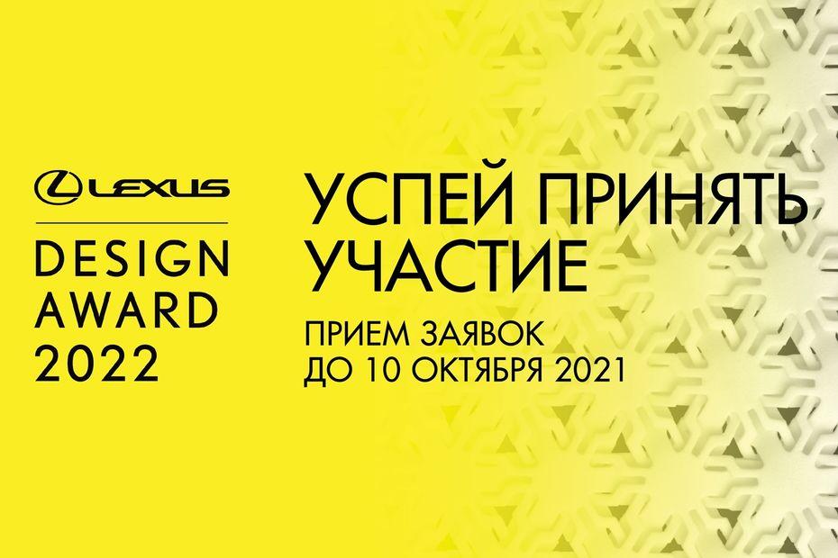 Премия Lexus Design Award Russia Top Choice